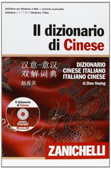 Immagine di DIZIONARIO DI CINESE +CD - DIZ. CINESE-ITALIANO, ITALIANO-CINESE