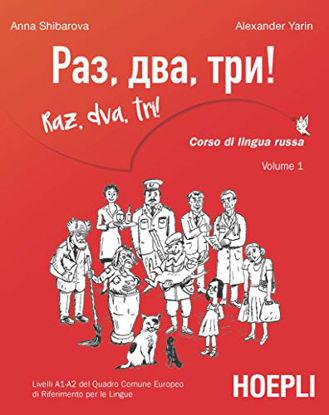 Immagine di RAZ, DVA, TRI!. CORSO DI LINGUA RUSSA VOLUME 1